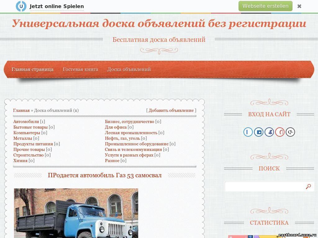 доска объявления для знакомства москва